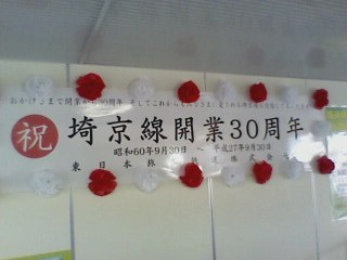 ①埼京線.jpg
